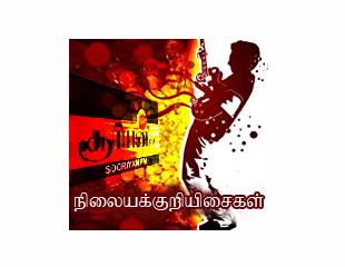 Sooriyan FM|Sooriyan Mega Blast|Tamil FM Sri Lanka|Tamil Radio Sri